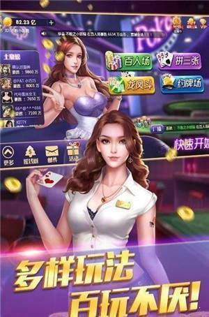 天天棋牌app官网版(1)