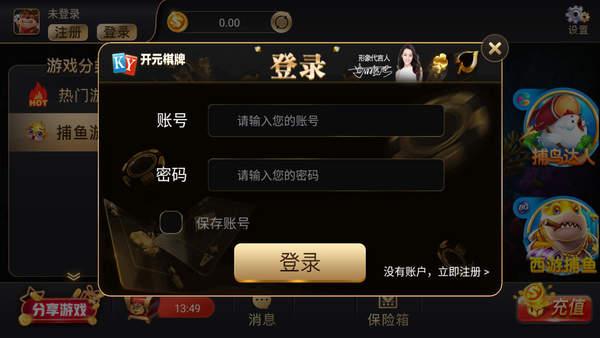 开元8017棋牌