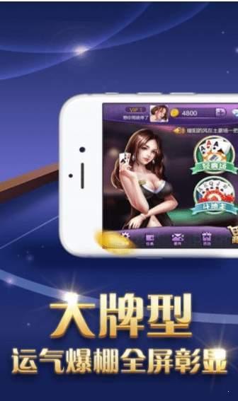 玩呗棋牌官方版(2)