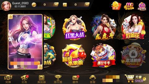 大爆奖棋牌app(3)