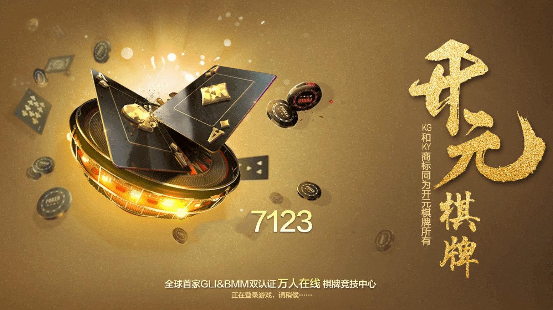 开元7123棋牌(1)