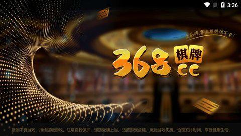 368棋牌最新版(1)
