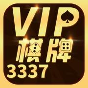 3337vip棋牌