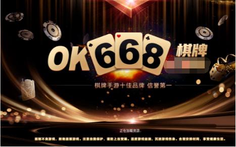 大爆奖ok668棋牌