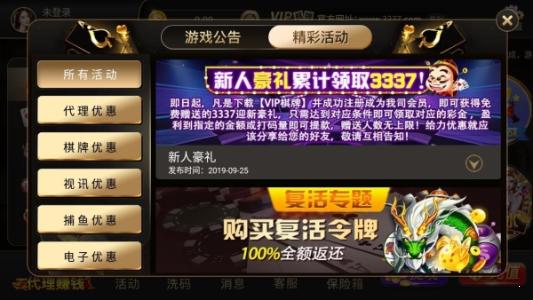 3337vip棋牌(3)
