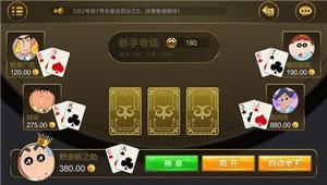 开元8815棋牌2020版(3)