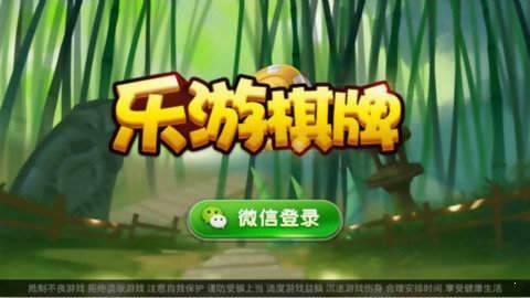 乐游棋牌leg(1)
