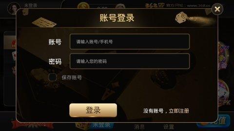 368棋牌最新版(2)