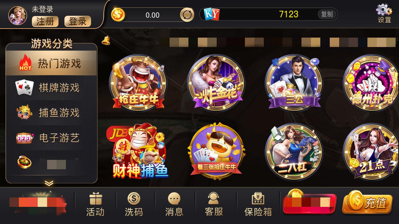 开元7123棋牌(2)