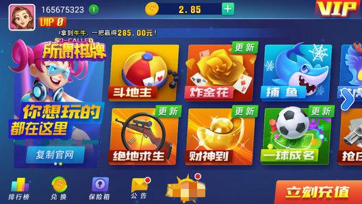 所谓棋牌app(2)