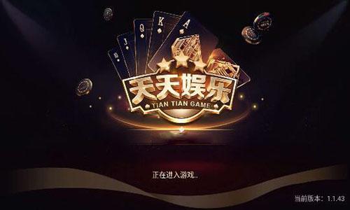 天天娱乐棋牌污版(2)