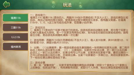 榕城510k安卓版(4)