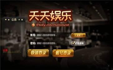 天天娱乐棋牌app(1)