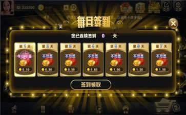 天天娱乐棋牌app(3)