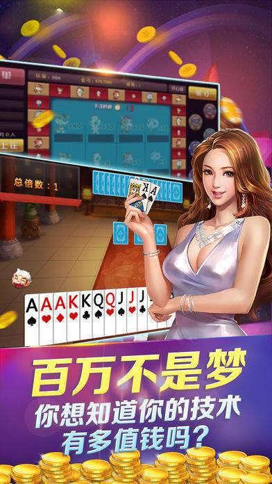 众乐游棋牌(2)