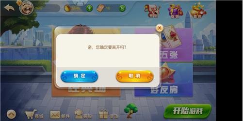 开心娱乐棋牌app游戏图
