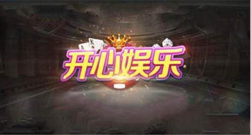 开心娱乐棋牌污版(1)