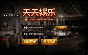 天天娱乐棋牌app
