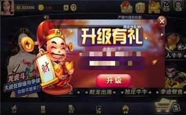 天天娱乐棋牌app(2)