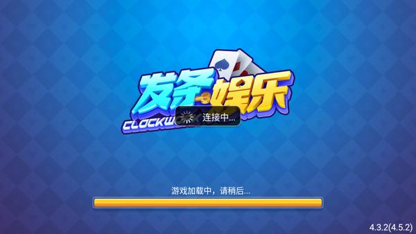 发条娱乐app