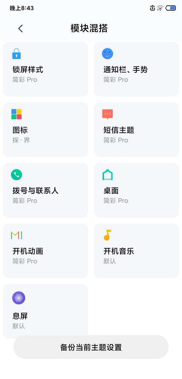 简彩pro
