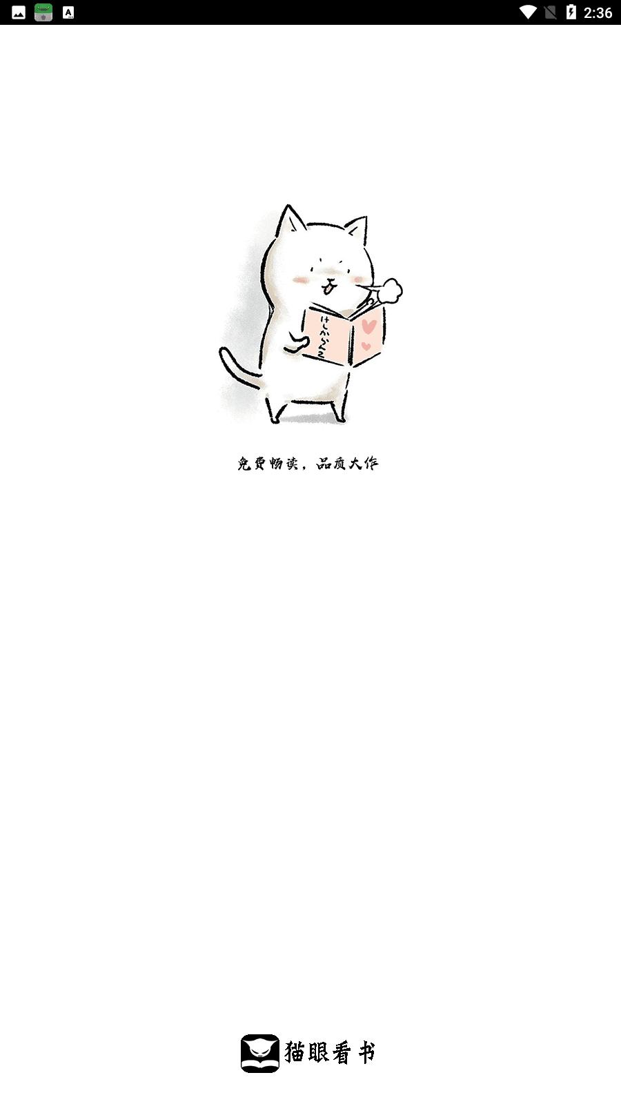 猫眼看书免费版(1)