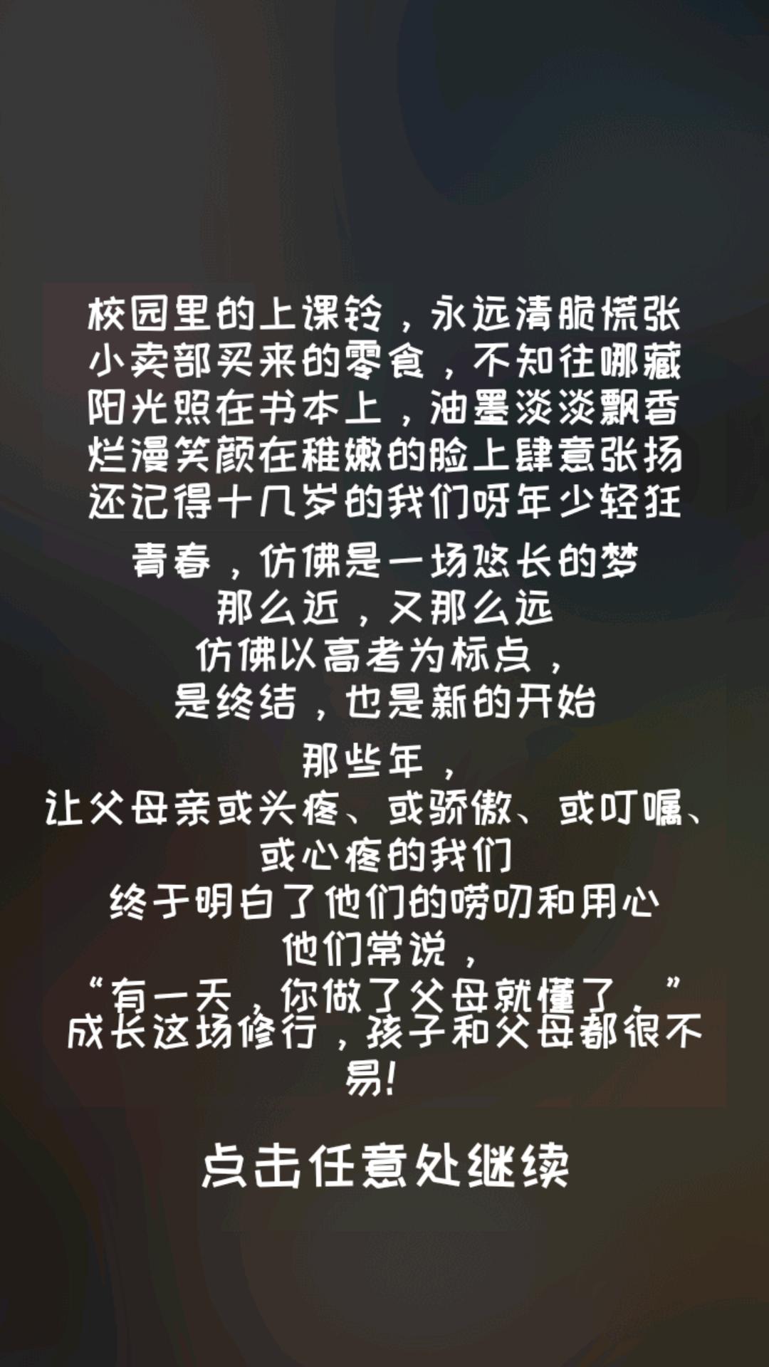 中国式成长破解版(2)