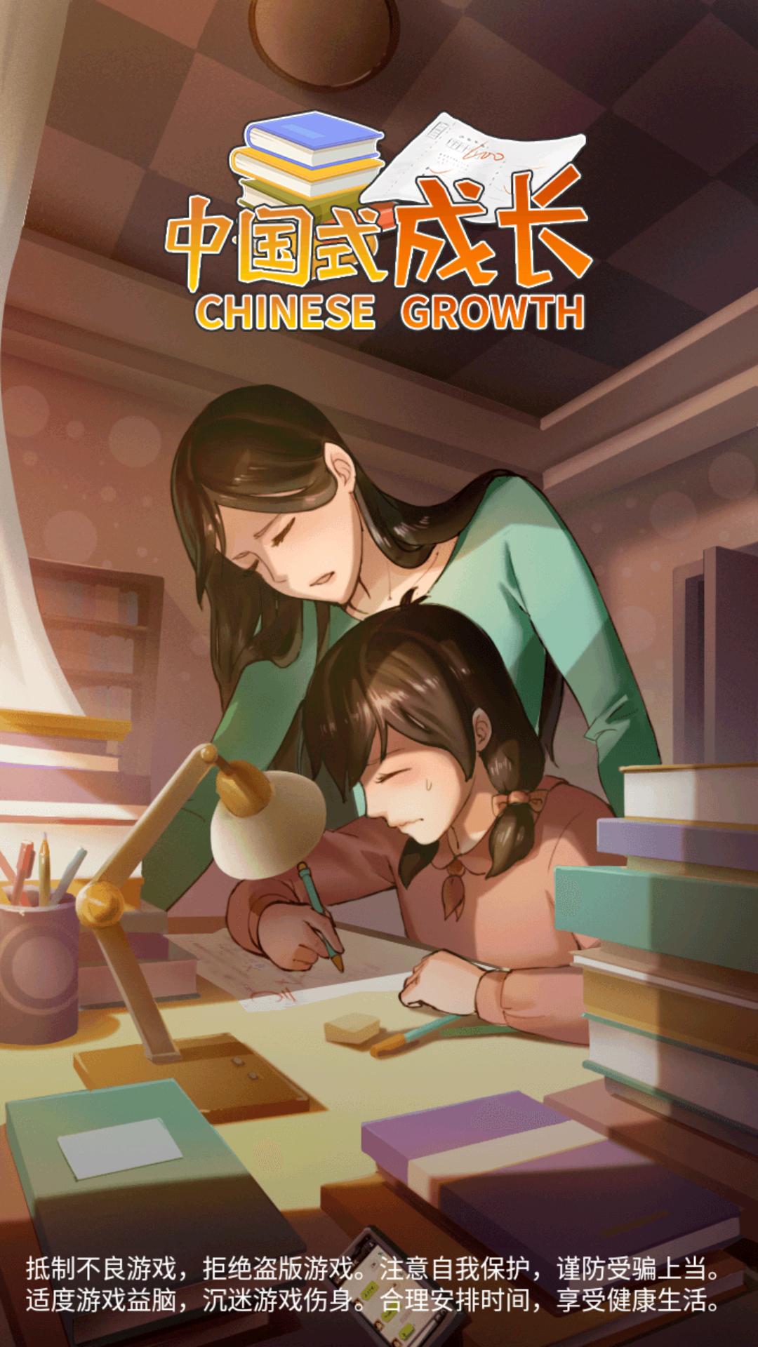 中国式成长破解版(1)