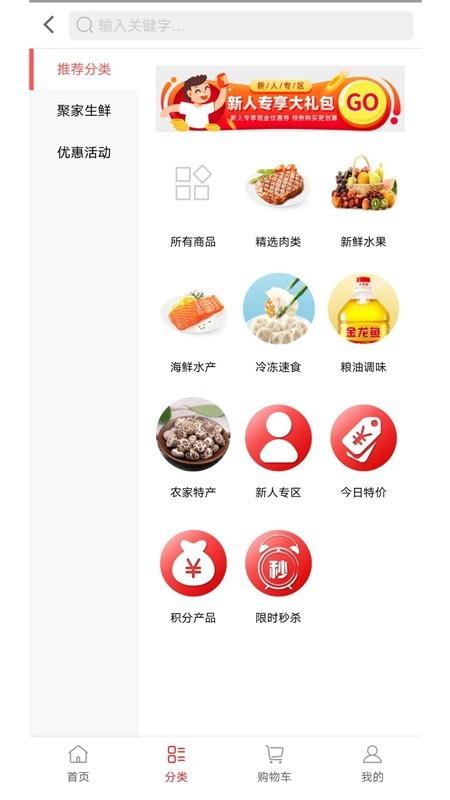 聚家易購(3)