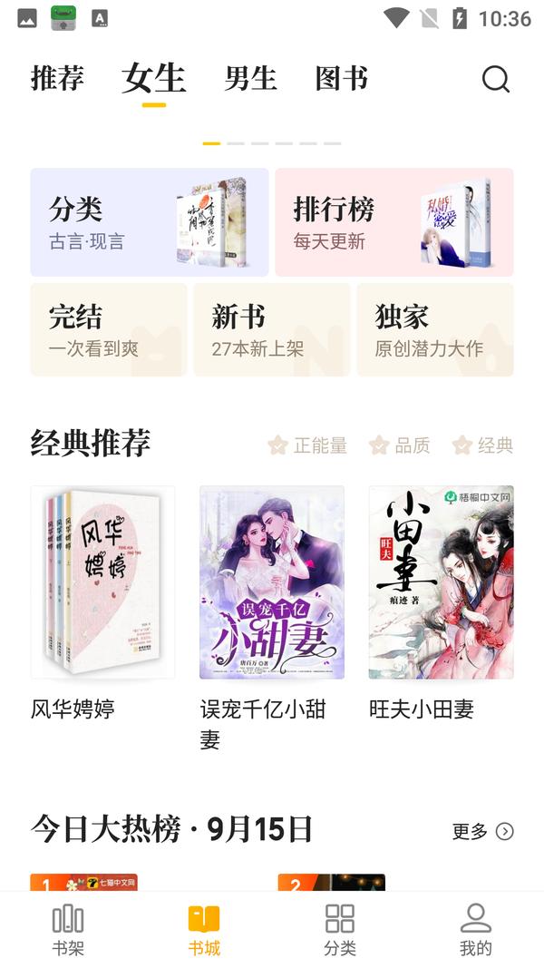 七貓免費小說破解版