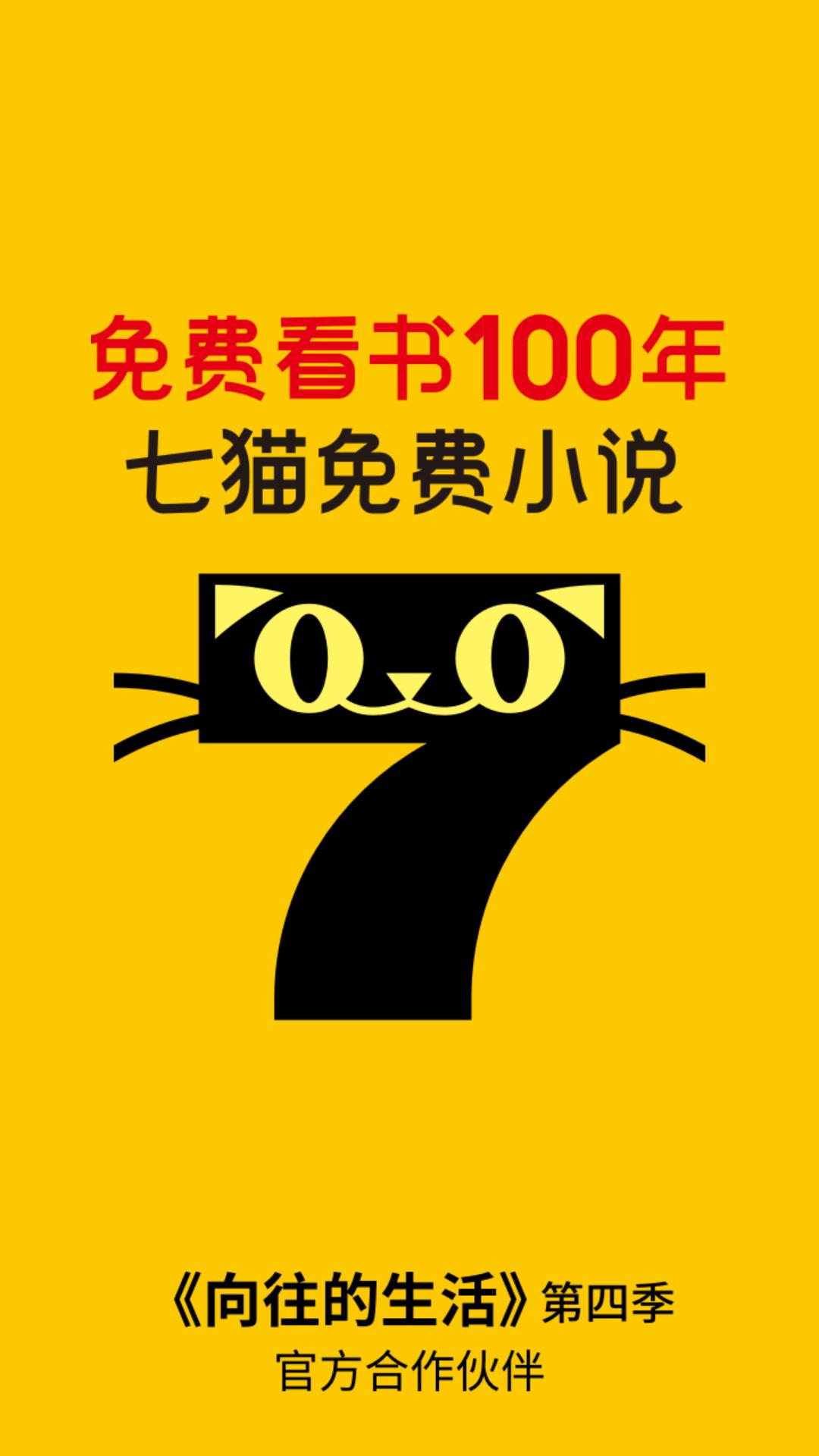 七貓免費小說破解版(1)