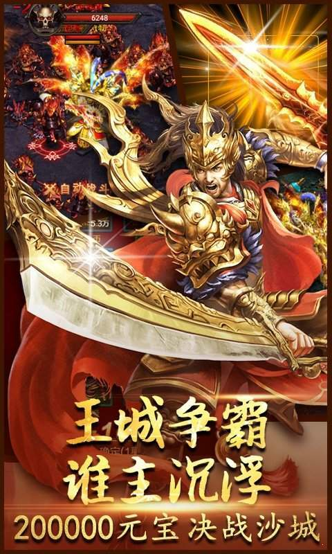 火龍打金傳奇手游(1)