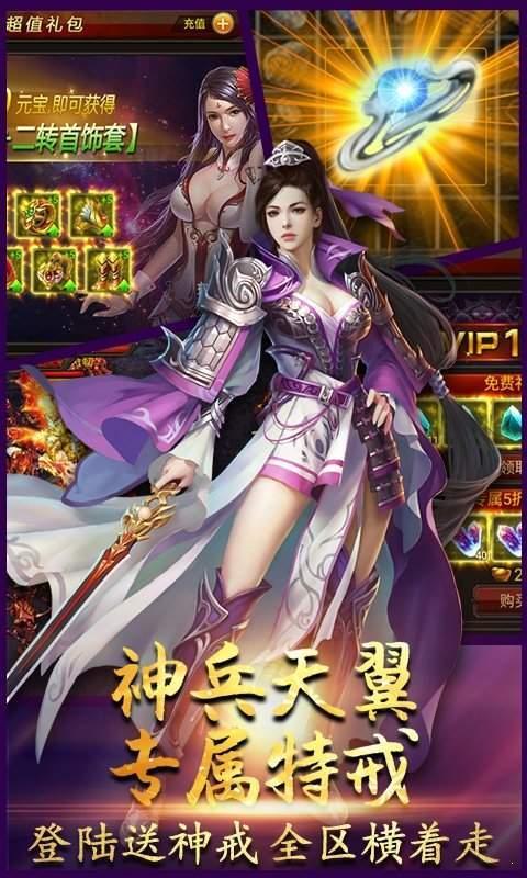火龍打金傳奇手游(2)