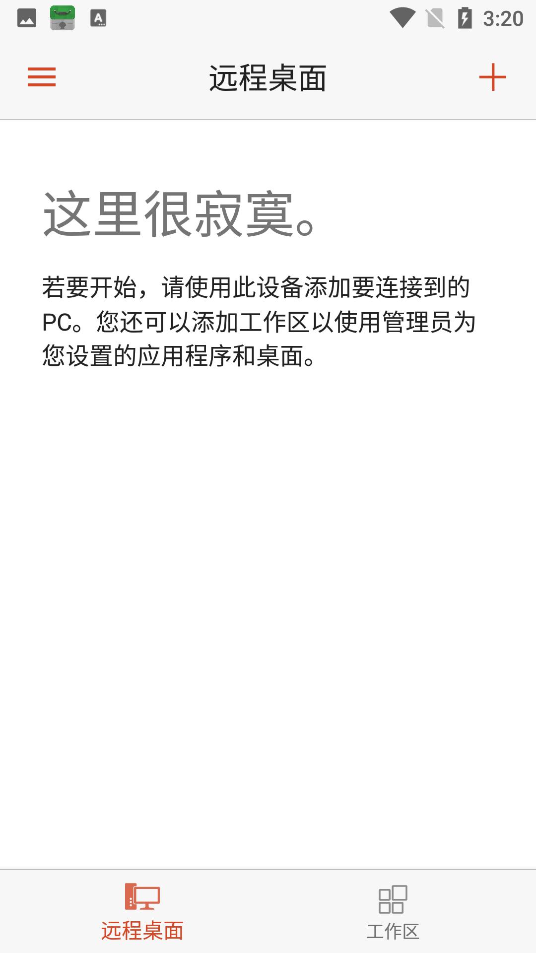 微软远程桌面中文版(2)