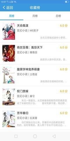 随便看小说(2)