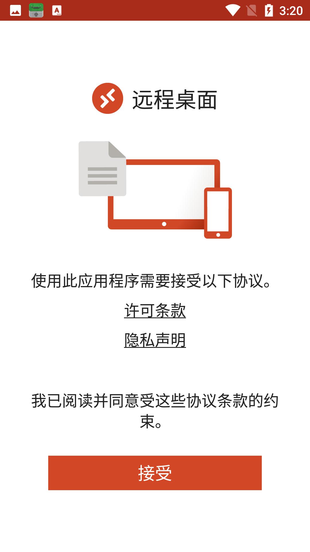 微软远程桌面中文版(1)