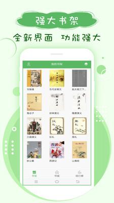 搜书神器绿颜色版本(2)