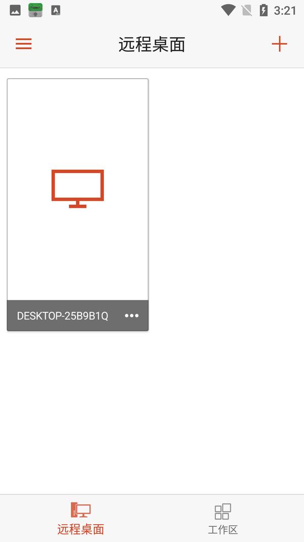微软远程桌面中文版