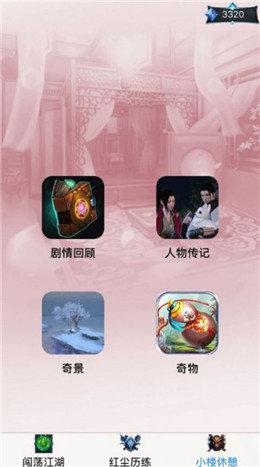 凡人修仙文字版(3)