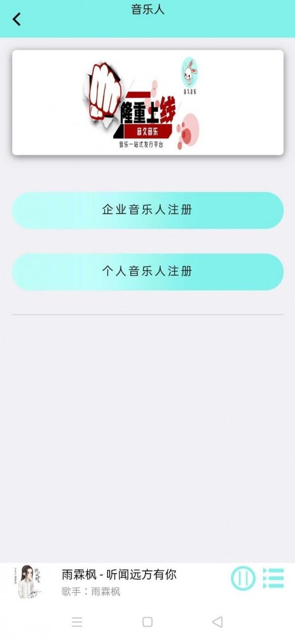 音久音乐(4)