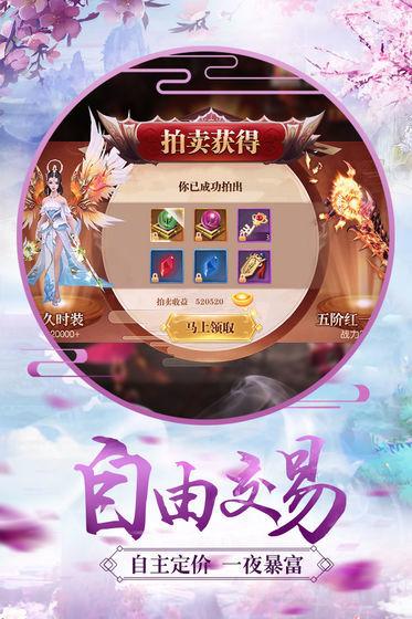 飞剑青云决红包版(5)