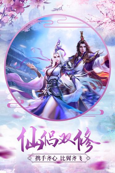 飞剑青云决红包版(3)