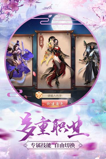 飞剑青云决红包版(2)