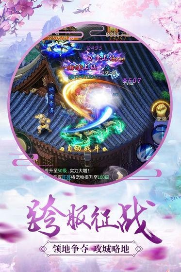飞剑青云决红包版(1)