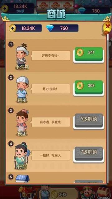 乞丐发财记红包版(2)