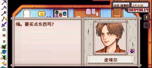 星露谷物语1.4.5美化版(3)