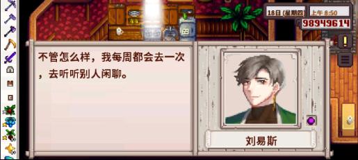 星露谷物语1.4.5美化版(2)