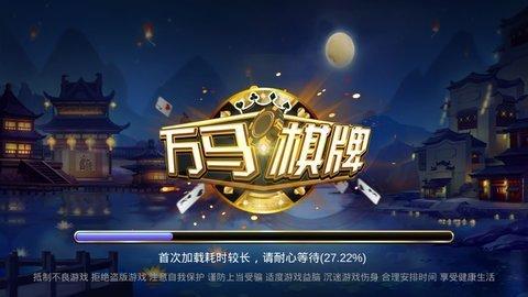 万马棋牌最新版(1)