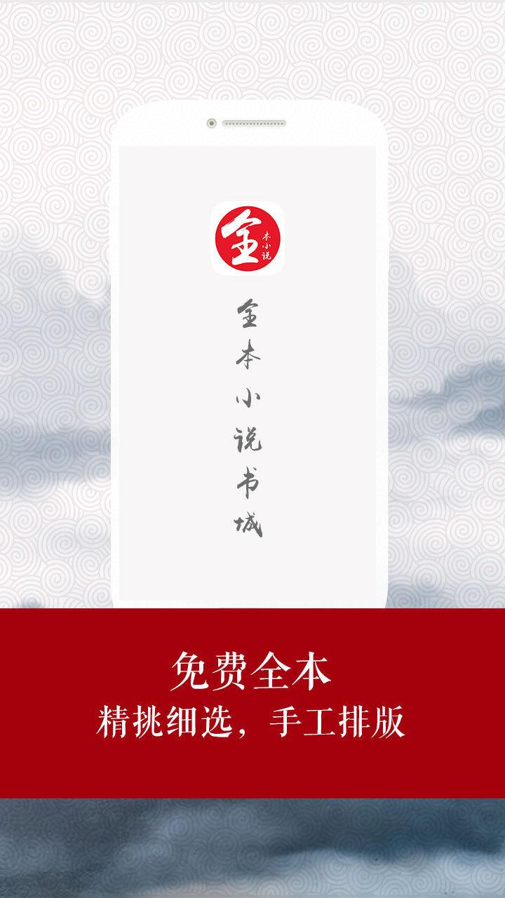 全本小说书城(4)