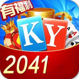 开元2041官网版
